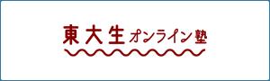 東大生オンライン塾